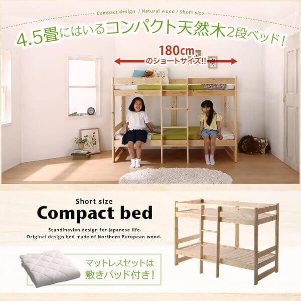 コンパクトショート天然木 2段ベッド【Jeffy】ジェフィ