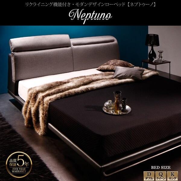 リクライニング付モダンレザーベッド【Neptuno】ネプトゥーノ