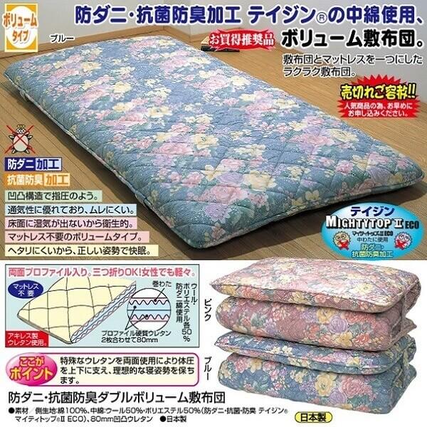ダブルボリューム敷布団 日本製 (防ダニ・抗菌・防臭)