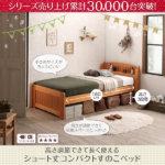 高さ調節ショート丈すのこベッド棚・コンセント【beffy】ベフィ