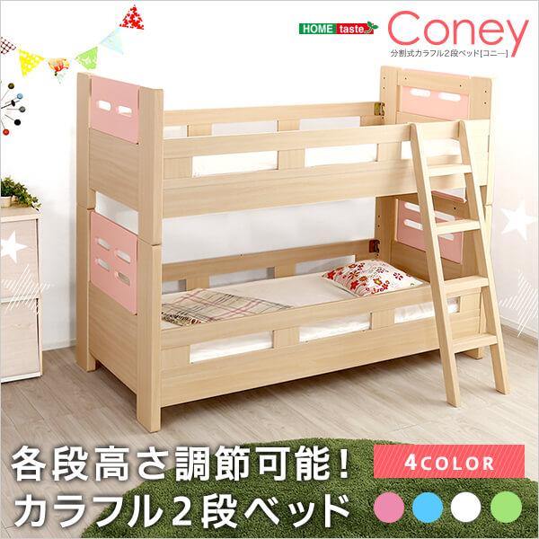 高さ調節可 分割式 木製 2段ベッド『Coney』コニー