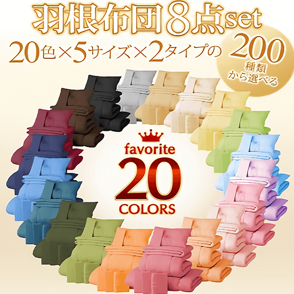 新20色羽根布団8点セット(ベッドタイプ・和タイプ)〈3年保証〉