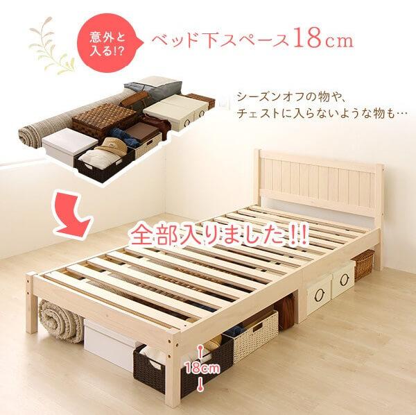 カントリー調・天然木 すのこベッド 『Mina』ミーナ