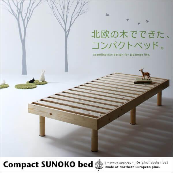 コンパクト天然木すのこベッド【minicline】ミニクライン