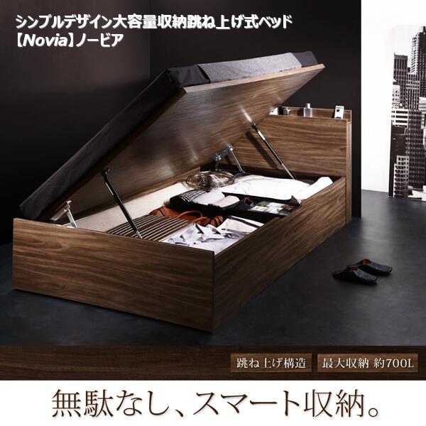 シンプルデザイン大容量収納跳ね上げ式ベッド【Novia】ノービア