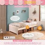 ショート丈棚付きすのこベッド【petit bunny】プチバニー