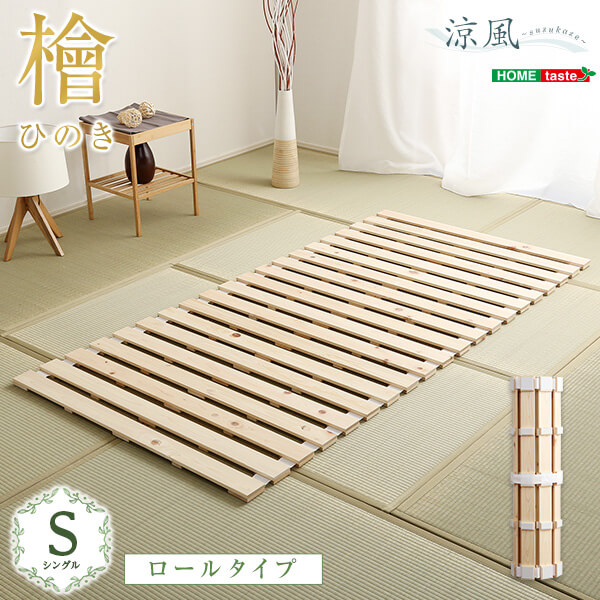 すのこベッド 檜仕様【涼風】ロール 四つ折り 二つ折りの3タイプ