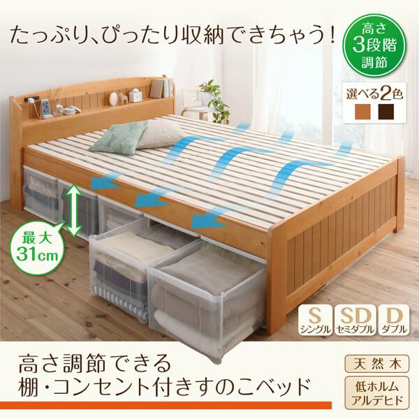 高さ調節・棚・コンセント付きすのこベッド【Fiton】フィットン