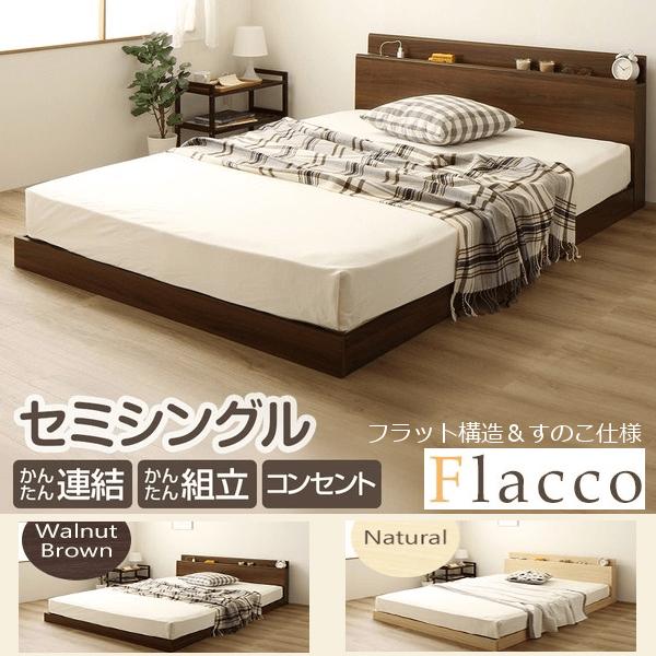 棚・コンセント付すのこ連結ローベッド 『Flacco』フラッコ