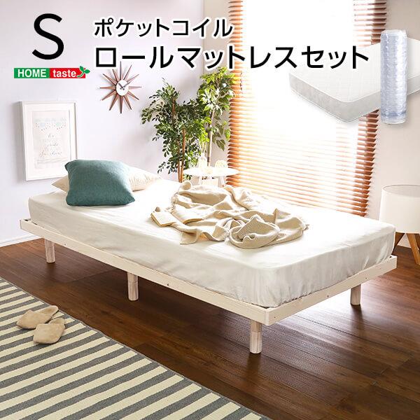 すのこベッド【Lilittaリリッタ】ポケットコイルマットレス付