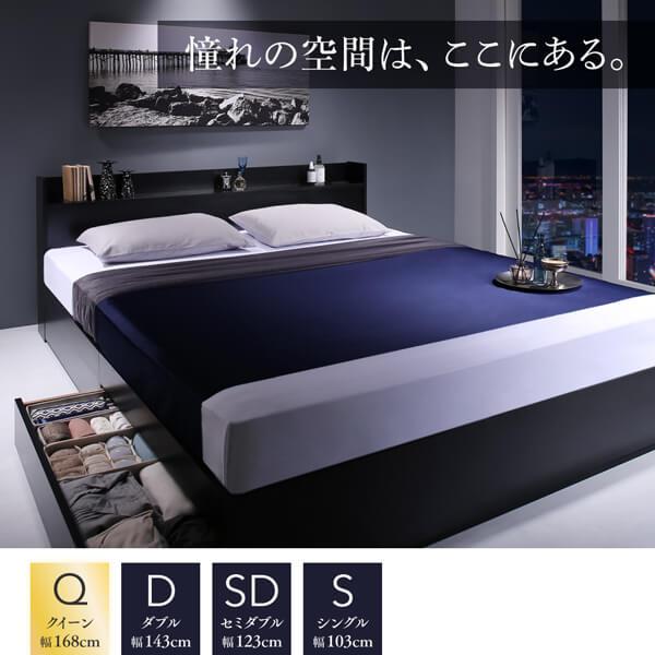 棚・コンセント付き収納ベッド【Milliald】ミリアルド