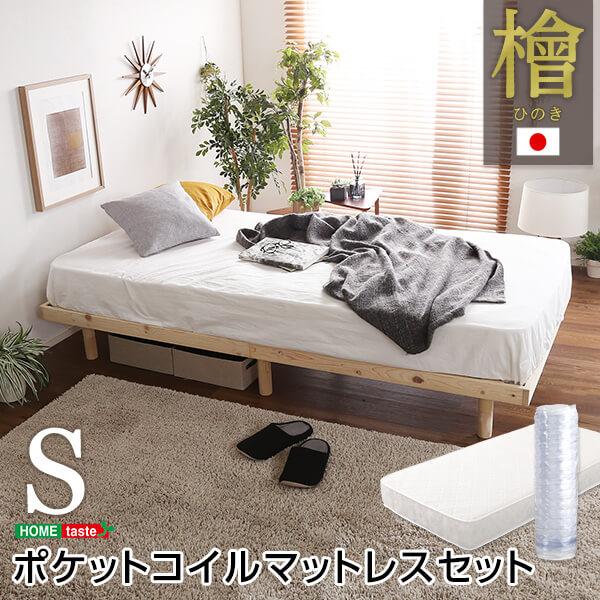 総檜すのこベッド【Pierna】ピエルナポケットコイルマットレス付