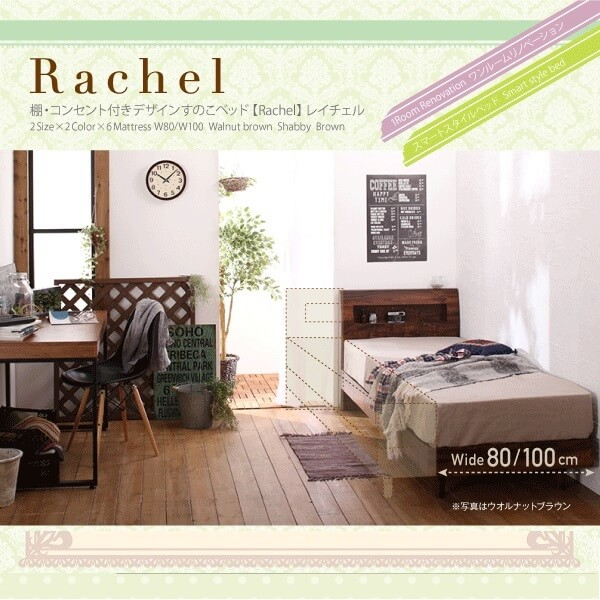 棚・コンセント付きデザインすのこベッド【Rachel】レイチェル