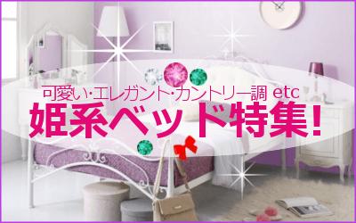 おしゃれ姫系ベッド特集