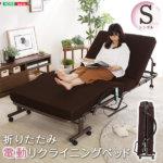 折りたたみ機能付電動リクライニングベッド【Somnos】ソムノス