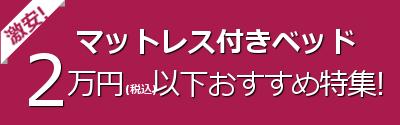 マットレス付きベッド2万円以下おすすめ特集