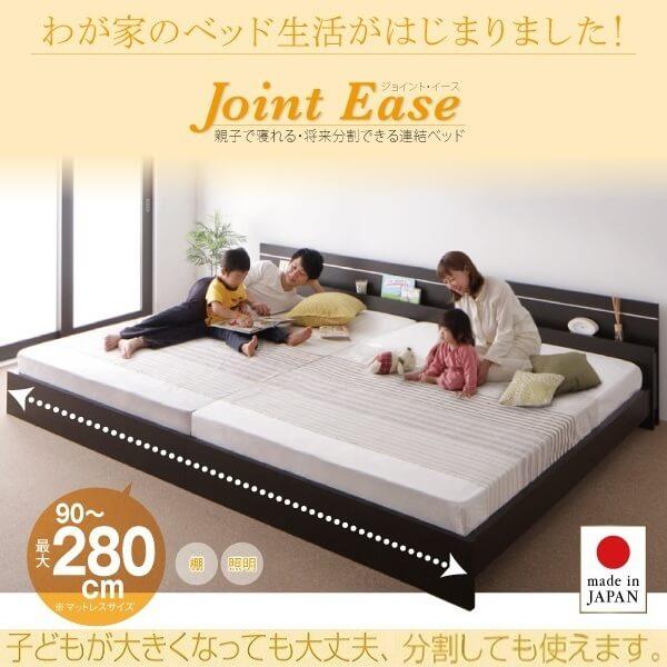 親子で寝られる連結ベッド【JointEase】ジョイント・イース
