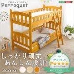 2段ベッドすのこベッド 耐震仕様 『Perroquet』ぺロケ