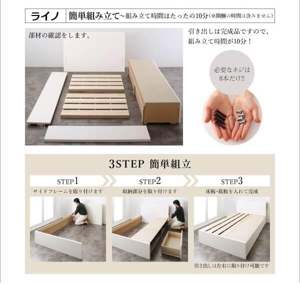 国産長く使える棚・コンセント付頑丈収納ベッド【Rhino】ライノ