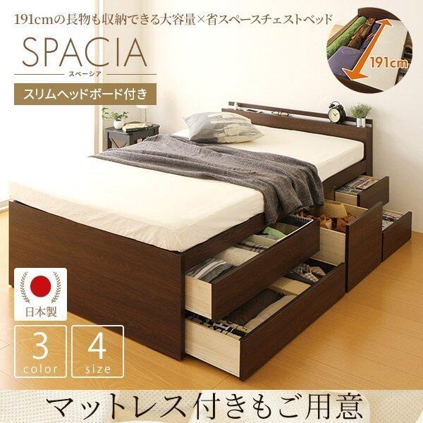 棚・コンセント大容量引出し収納ベッド『SPACIA』スペーシア
