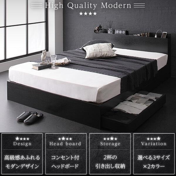 棚・コンセント・キャスター付きシンプルモダン引出し収納ベッド