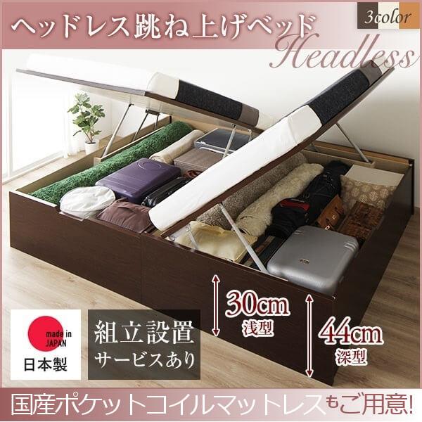 国産!通常丈・ショート丈 木製 ヘッドレス跳ね上げ式収納ベッド