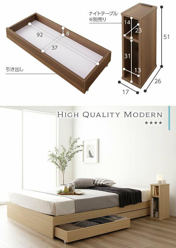 木製シンプルヘッドレス引出し2杯付き収納ベッド