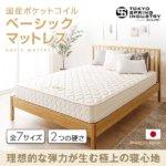 【完全受注生産】純国産 東京スプリング ポケットコイルマットレス