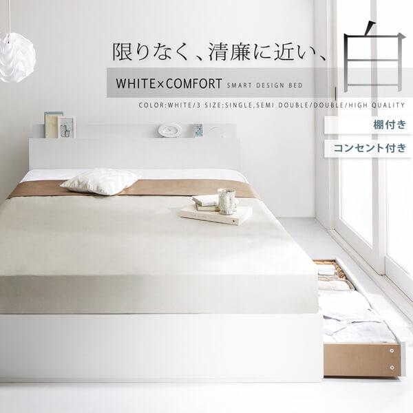 棚・コンセント付き収納ベッド【ma chatte】マシェット