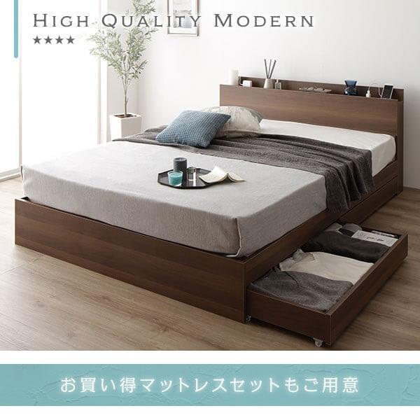 棚・コンセント・キャスター付きモダン引出し収納ベッド