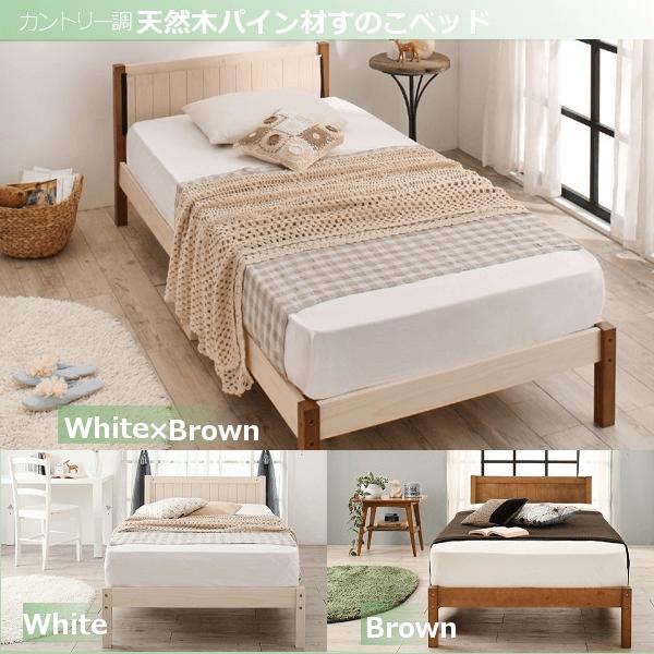 カントリー調天然木パイン材すのこベッド