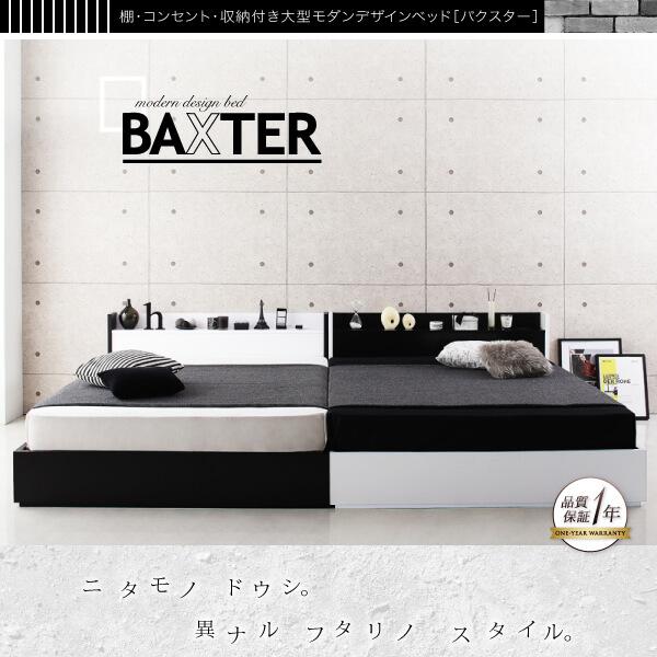 棚・コンセント付き大型モダン収納ベッド【BAXTER】バクスター