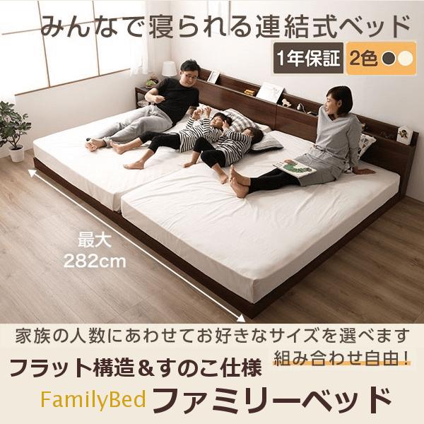 棚・コンセント付き 連結すのこベッドファミリーベッド【1年保証】
