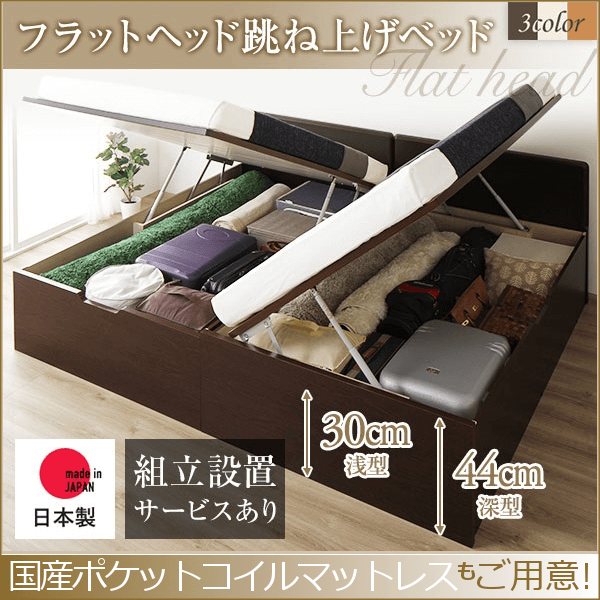 国産!通常丈・ショート丈 木製フラッドヘッド跳ね上げ式収納ベッド
