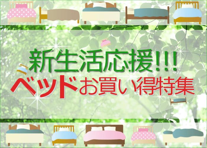 おしゃれベッド春の新生活応援、お買い得特集!