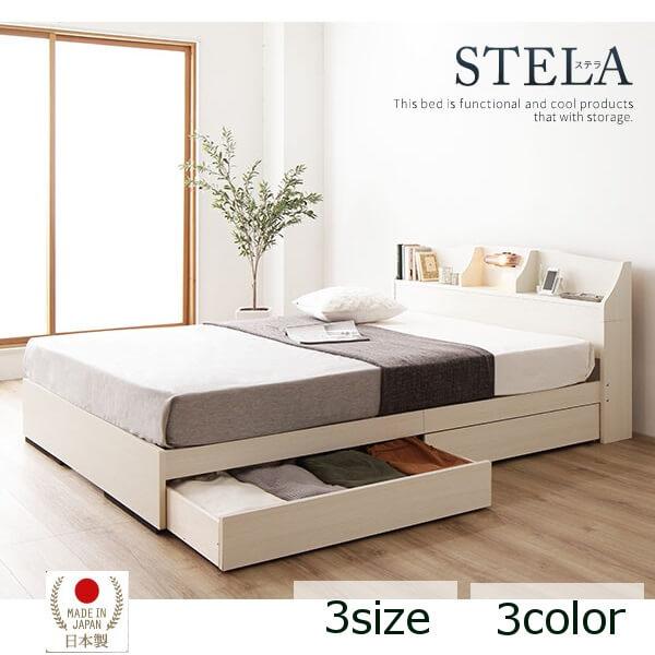 棚・コンセント・照明付き 国産 収納ベッド 『STELA』ステラ