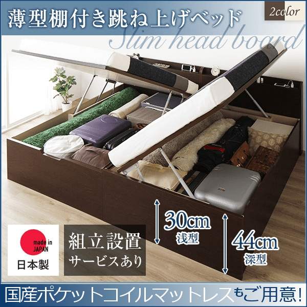 国産!通常丈・ショート丈 棚・コンセント木製跳ね上げ式収納ベッド