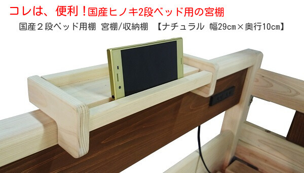 2段ベッド用棚 宮棚/収納棚 【ナチュラル 幅29cm×奥行10cm】 日本製