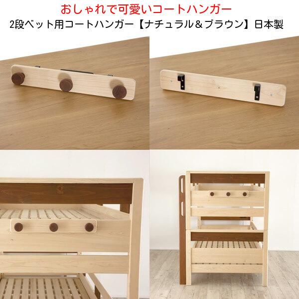 2段ベット用コートハンガー 【ナチュラル&ブラウン】 日本製