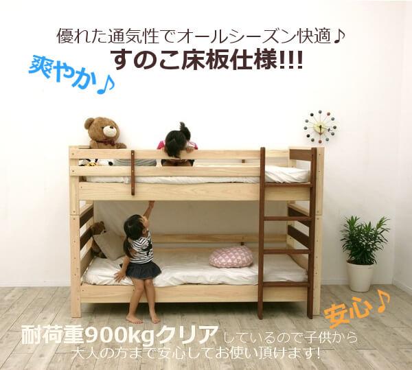国産ヒノキ材2段ベッド (フレームのみ) 防ダニ・カビ・抗菌