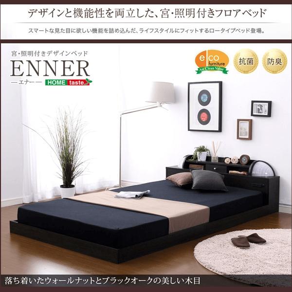 棚・コンセント・照明 すのこ仕様フロアベッド『ENNER』エナー