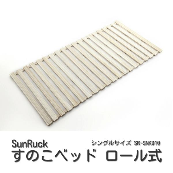 SunRuck すのこベッド ロール式 シングルサイズ