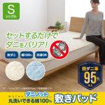 mofua ダニノット(R)使用 丸洗い綿100% 敷きパッド