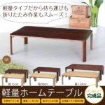 軽量ホームテーブル折りたたみローテーブル天然木/北欧風【完成品】