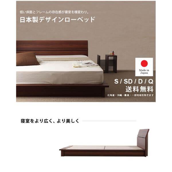 日本製 デザインローベッド