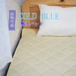 超COOL接触冷感 敷パッド洗える軽量 『COLD BLUE』