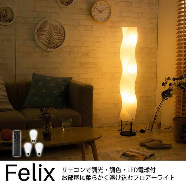 リモコンで調光調色LED付フロアライト【Felix】フェリックス