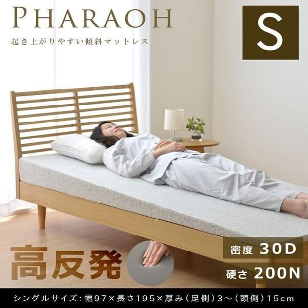 起き上がりやすい 傾斜マットレス 【PHARAOH】 ファラオ