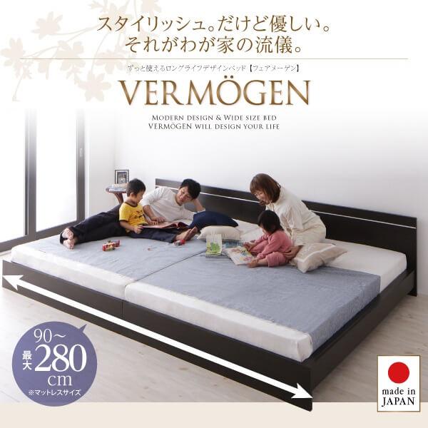 ずっと使える連結ファミリーベッド【Vermogen】フェアメーゲン