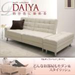 ソファーベッド ホワイト マルチソファベッド【DAIYA】ダイヤ